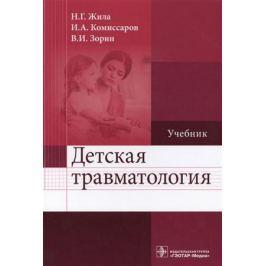 Жила Н., Комиссаров И., Зорин В. Детская травматология. Учебник