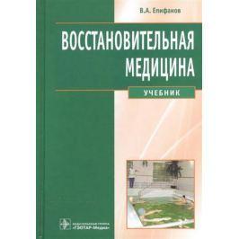 Епифанов В. Восстановительная медицина. Учебник