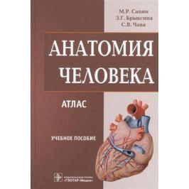 Сапин М., Брыскина З., Чава С. Анатомия человека. Атлас. Учебное пособие