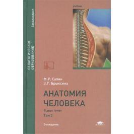 Сапин М., Брыскина З. Анатомия человека. В двух томах. Том 2. Учебник. 3-е издание, переработанное и дополненное