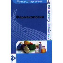 Малеванная В. Фармакология: шпаргалка. Для высшей школы