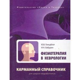 Гольдблат Ю., Бабурин И. Физиотерапия в неврологии Карманный справочник