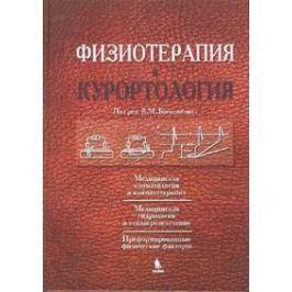 Боголюбова В. (ред.) Физиотерапия и курортология Кн.1