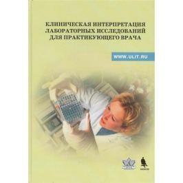 Щербак С. (ред.) Клиническая интерпретация лабораторных исследований для практикующего врача. Учебно-методическое пособие