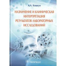 Кишкун А. Назначение и клиническая интерпретация результатов лабораторных исследований