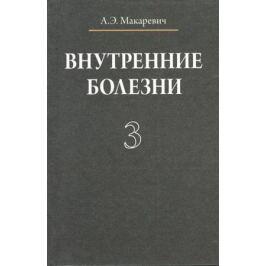Макаревич А. Внутренние болезни: учебное пособие. В трех томах. Том 3