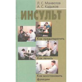 Манвелов Л., Кадыков А. Инсульт Как предотвратить Как лечить Как восстановить функции