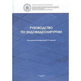 Акимов В. Руководство по эндовидеохирургии