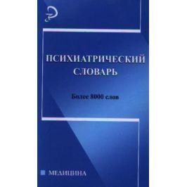Первый В., Сухой В., Гриневич Е., Маркова М. Психиатрический словарь