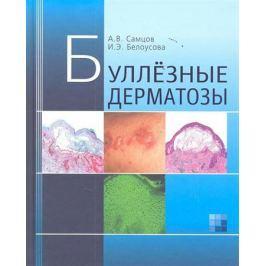 Самцов А., Белоусова И. Буллезные дерматозы
