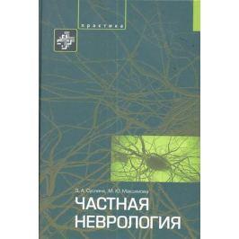 Суслина З., Максимова М. Частная неврология