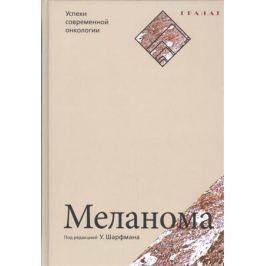 Шарфман У. (ред.) Меланома
