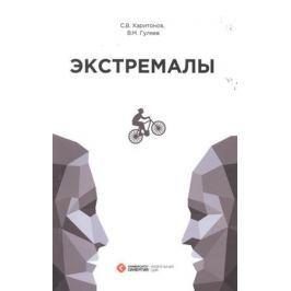 Харитонов С., Гуляев В. Экстремалы. Дискордантности