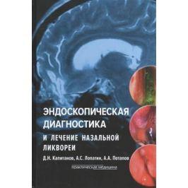 Капитанов Д., Лопатин А., Потапов А. Эндоскопическая диагностика и лечение назальной ликвореи