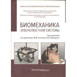 Арутюнов С., Антоник М., Лебеденко И. (ред.) Биомеханика зубочелюстной системы
