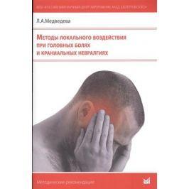 Медведева Л. Методы локального воздействия при головных болях и краниальных невралгиях. Методические рекомендации