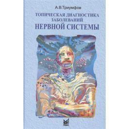 Триумфов А. Топическая диагностика заболеваний нервной системы. Краткое руководство