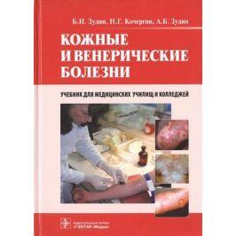 Зудин Б., Кочергин Н., Зудин А. Кожные и венерические болезни. Учебник