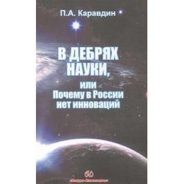 Каравдин П. В дебрях науки, или почему в России нет инноваций