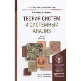 Волкова В., Денисов А. Теория систем и системный анализ. Учебник для академического бакалавриата. 2-е издание, переработанное и дополненное