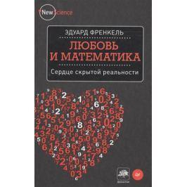 Френкель Э. Любовь и математика. Сердце скрытой реальности