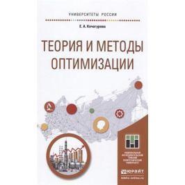 Кочегурова Е. Теория и методы оптимизации. Учебное пособие
