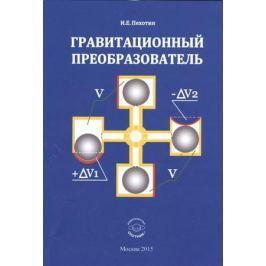 Пехотин И. Гравитационный преобразователь