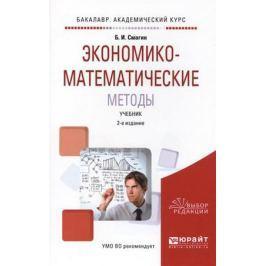 Смагин Б. Экономико-математические методы. Учебник
