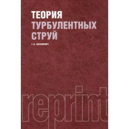 Абрамович Г. Теория турбулентных струй. Репринтное издание