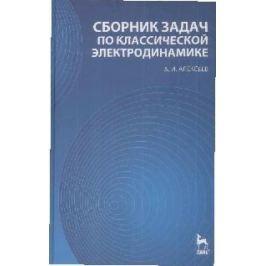 Алексеев А. Сборник задач по классич. электродинамике