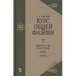 Савельев И. Курс общей физики. В 3-х томах. Том 2. Электричество и магнетизм. Волны. Оптика