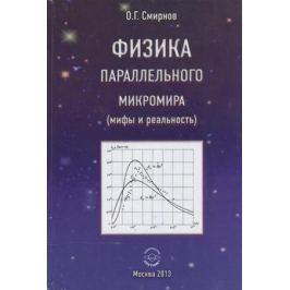 Смирнов О. Физика параллельного микромира (мифы и реальность)
