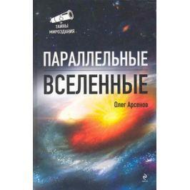 Арсенов О. Параллельные Вселенные