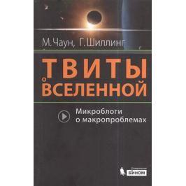 Чаун М., Шиллинг Г. Твиты о Вселенной. Микроблоги о макропроблемах