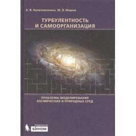 Колесниченко А., Маров М. Турбулентность и самоорганизация. Проблемы моделирования космических и природных сред