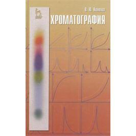 Конюхов В. Хроматография: Учебник