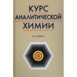 Цитович И. Курс аналитической химии