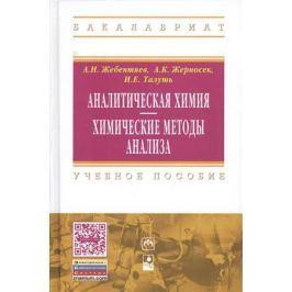 Жебентяев А., Жерносек А., Талуть И. Аналитическая химия. Химические методы анализа. Второе издание
