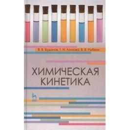 Буданов В., Ломова Т., Рыбкин В. Химическая кинетика: Учебное пособие