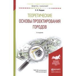 Перцик Е. Теоретические основы проектирования городов. Учебное пособие