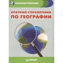 Назарова Т., Ипатова И. Краткий справочник по географии