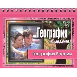 Элькин Г. География на ладони. География России