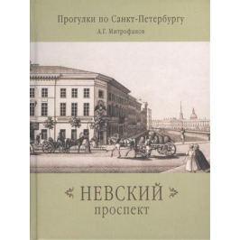 Митрофанов А. Невский проспект