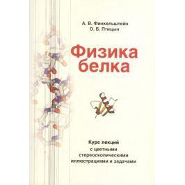 Финкельштейн А., Птицын О. Физика белка. Курс лекций с цветными стереоскопическими иллюстрациями и задачами