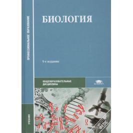 Чебышев Н., Гринева Г., Гузикова Г. и др. Биология. Учебник