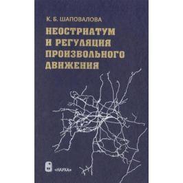 Шаповалова К. Неостриатум и регуляция произвольного движения