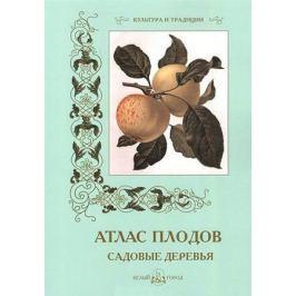 Иванов С. Атлас плодов. Садовые деревья