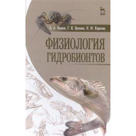 Иванов А., Пронина Г., Корягина Н. Физиология гидробионтов. Учебное пособие