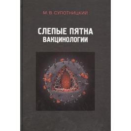 Супотницкий М. Слепые пятна вакцинологии. Монография