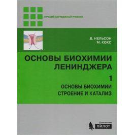 Нельсон Д., Кокс М. Основы биохимии Ленинджера. Том 1. Основы биохимии. Строение и катализ